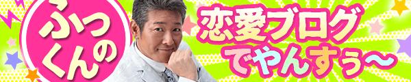 ミントC!Jメールふっくんの恋愛ブログでやんすぅ〜
