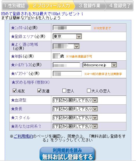 イククル無料登録の簡易プロフ入力画面