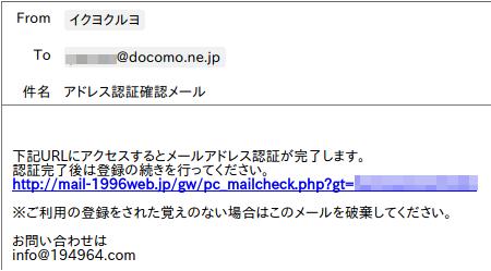 登録アドレスの認証確認メール〜イククル無料登録