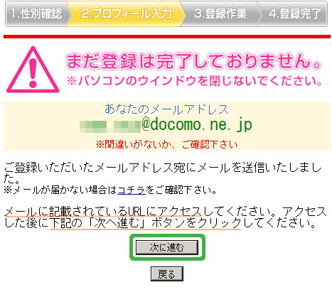 確認メールの送信画面〜イククル無料登録