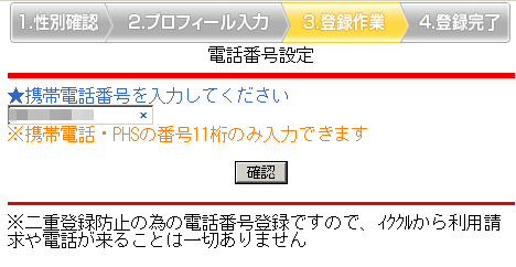 電話番号登録・設定〜イククル無料登録