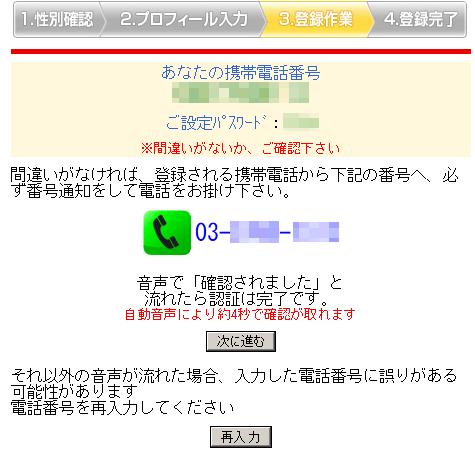 電話番号の確認〜イククル無料登録