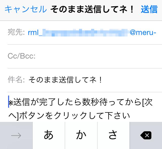 空メールの送信(2)〜優良出会いサイトのメルパラに無料登録してみよう