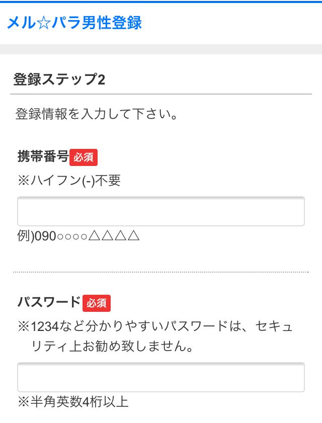 基本情報の入力1〜優良出会いサイトのメルパラに無料登録してみよう