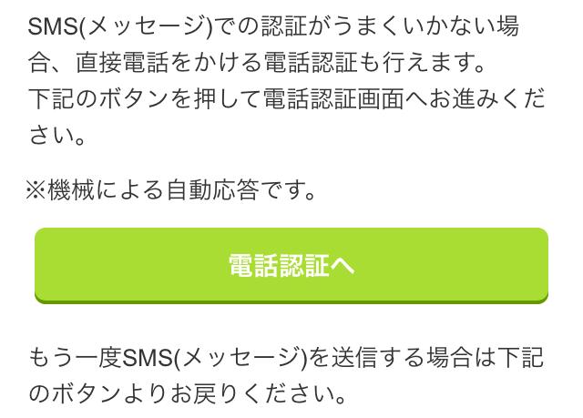 SMSメール送信が上手くいかなかったら?〜優良出会いサイトのメルパラに無料登録してみよう