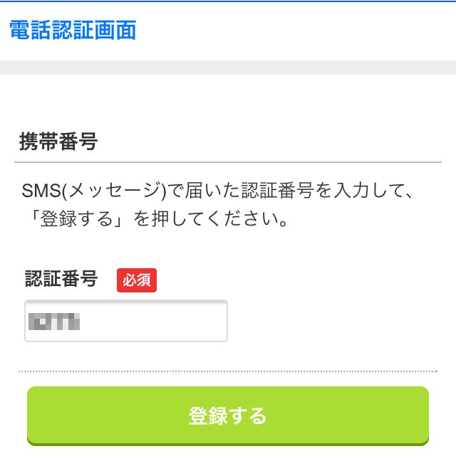 認証コードの入力〜優良出会いサイトのメルパラに無料登録してみよう