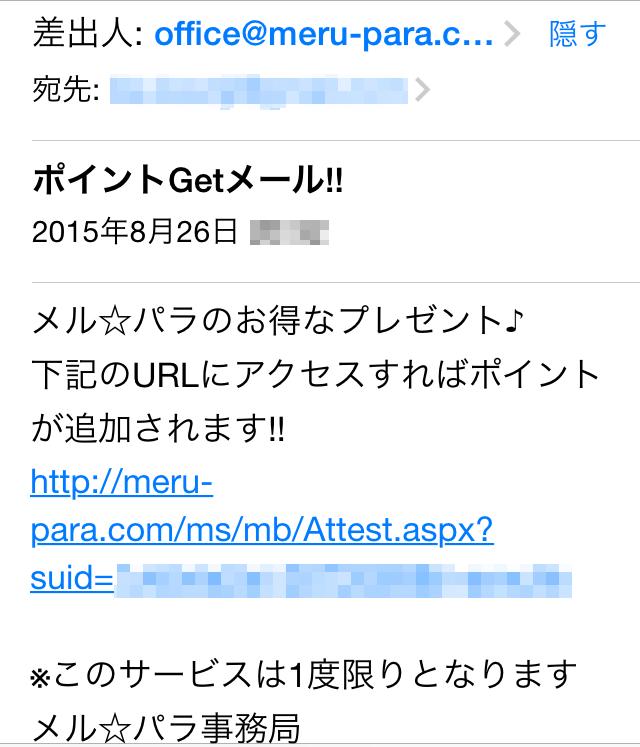 サービスポイントGETメール受信〜メルパラで無料サービスポイントをもらう