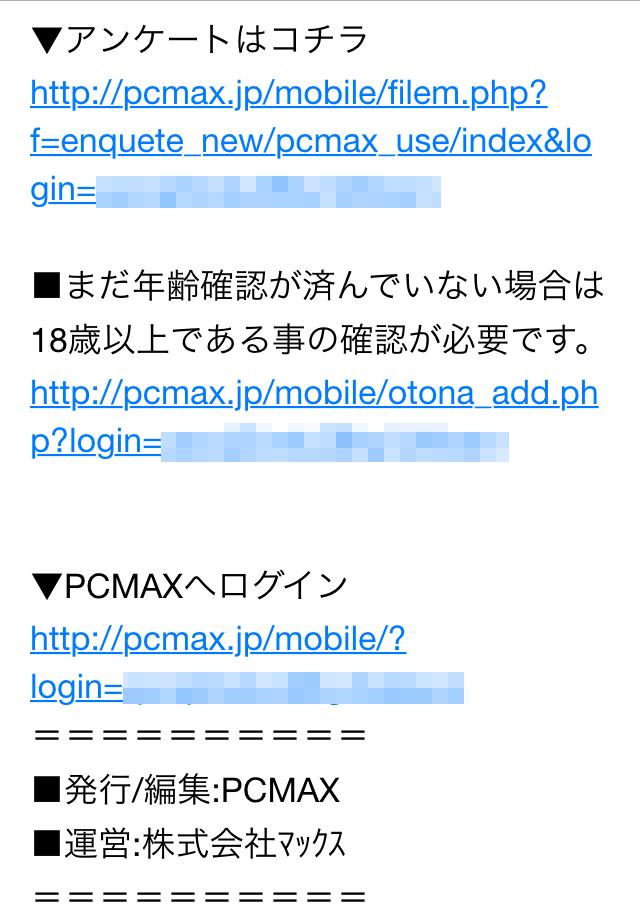 pcmaxでタダでサービスポイントがもらえるアンケートは、アドレス登録メール内から行ける