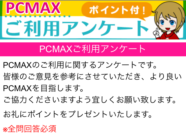 pcmaxのポイント付きアンケート