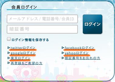 PC★MAXではSNSアカウントなどでログインすることもできる!!