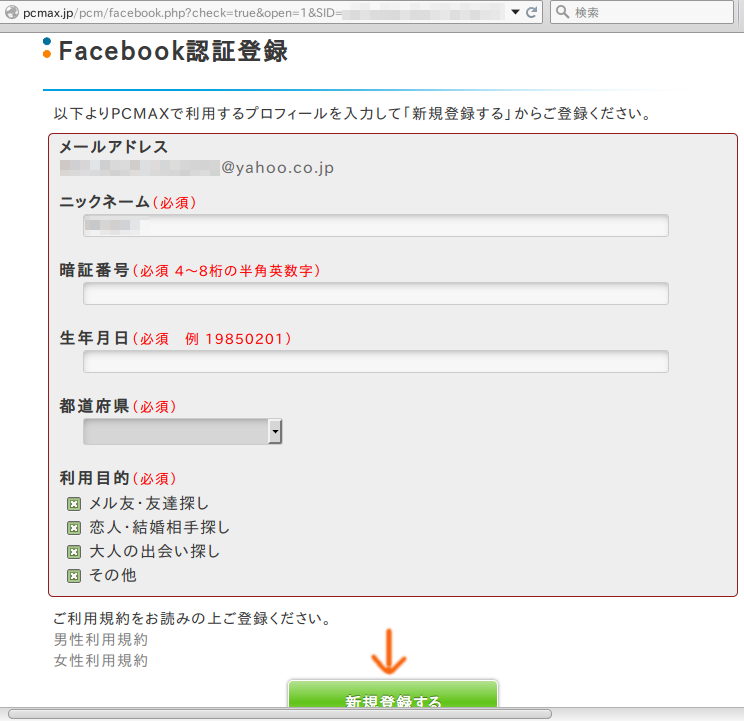 facebookでPC★MAXに登録