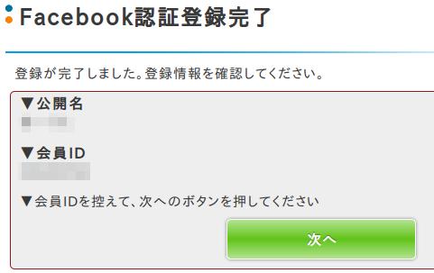 facebookでPC★MAXに認証登録完了