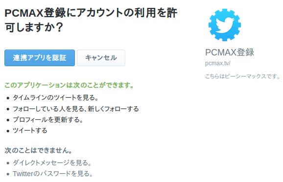 TwitterでPC★MAXに登録