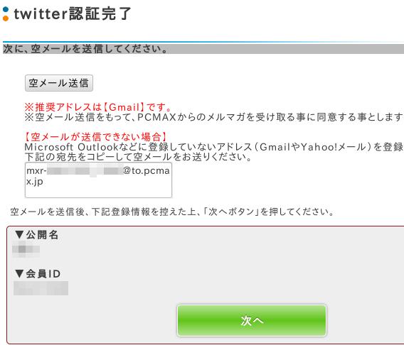 TwitterでPC★MAXに認証登録完了