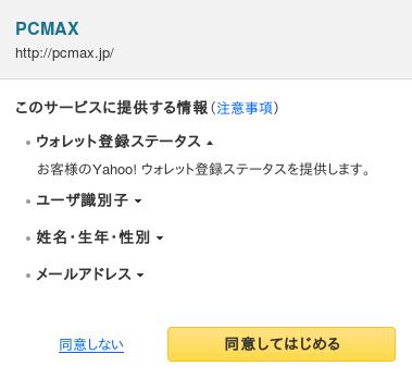 yahooでPC★MAXに登録