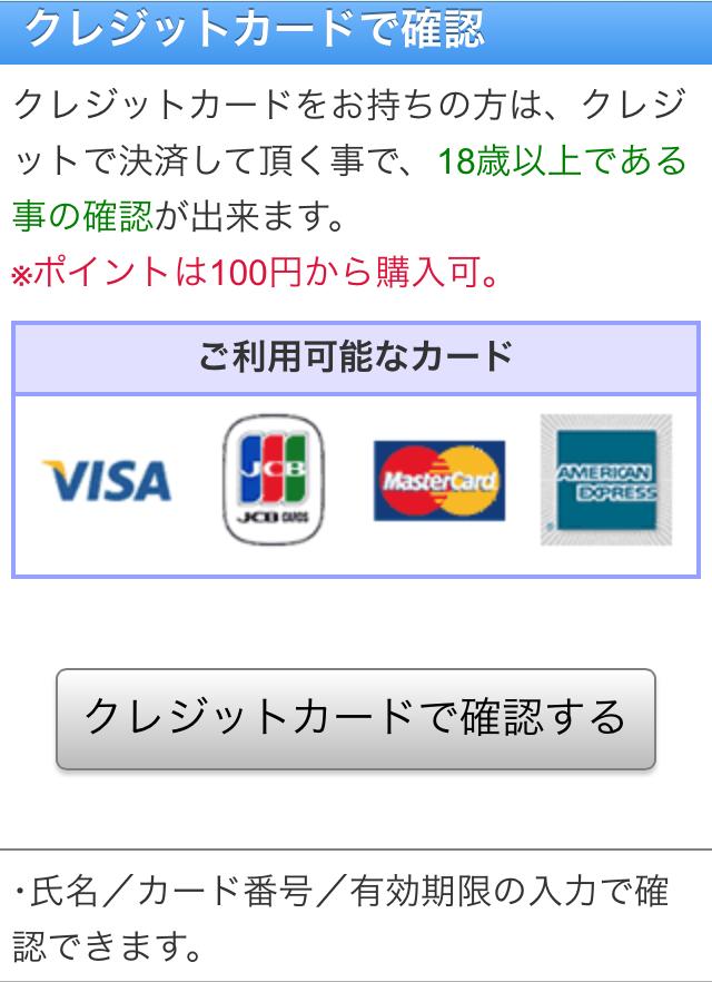 PCマックスでクレジットカードで年齢認証する
