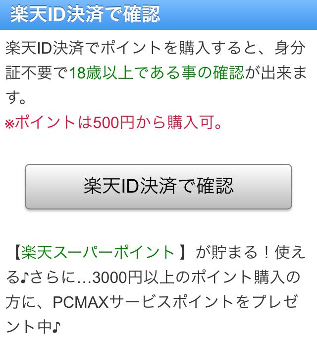 PCMAXで楽天ID決済で年齢確認する
