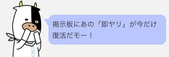 PC★MAXの即ヤリ掲示板★期間限定