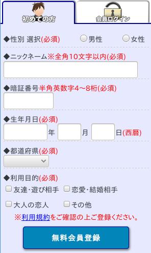 PCマックスの無料登録開始