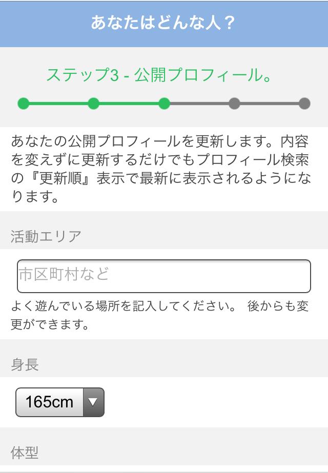 PCマックスの公開プロフィール入力画面
