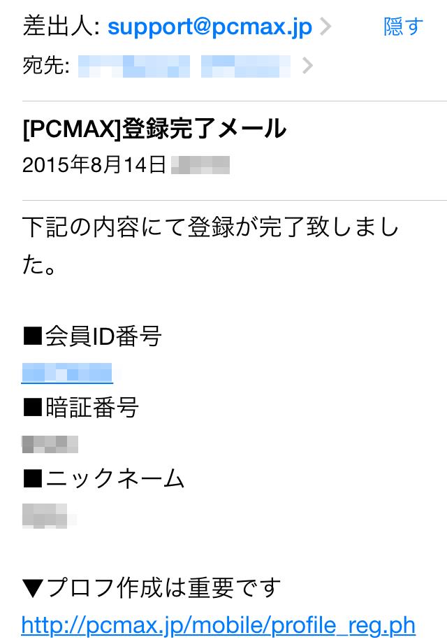 PCマックスから登録完了メールが届く